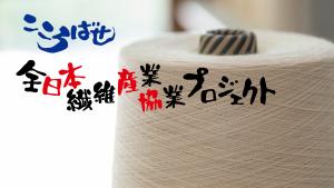 こころばせ〜全日本繊維産業協業プロジェクト