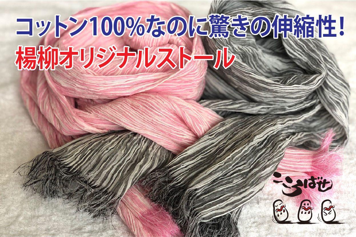 楊柳ストール:コットン100%なのに驚きの伸縮性!