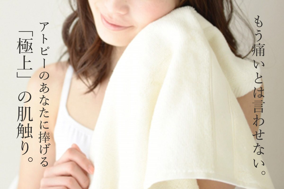 アトピー性皮膚炎にも敏感肌専用タオル