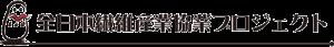 全日本繊維産業協業プロジェクト〜こころばせ