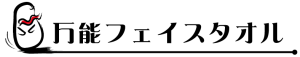 ロングフェイスタオル