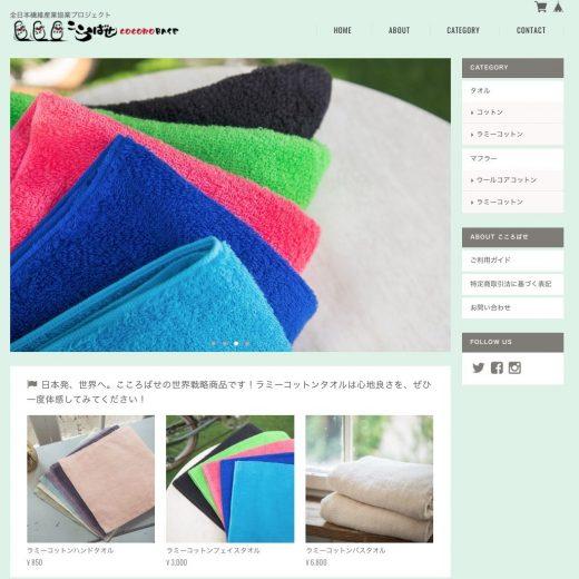 こころばせECサイトのトップページ